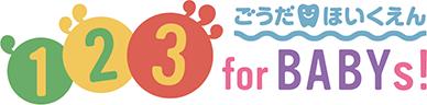 宇多津町ごうだ保育園 123 for BABYs!